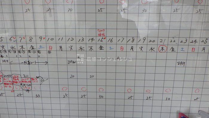 高床式栽培のスケジュール管理用ホワイトボード