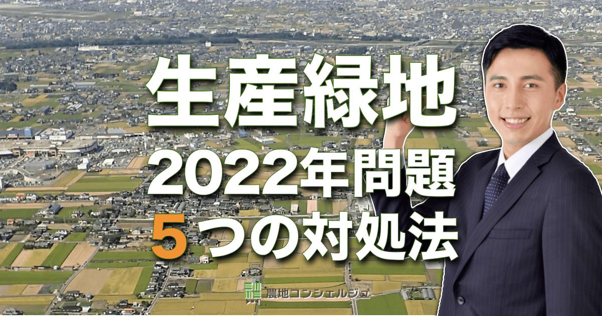 生産緑地 2022年問題