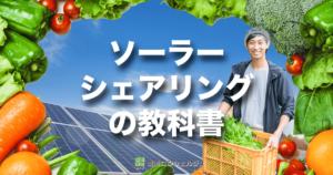 ソーラーシェアリングの教科書