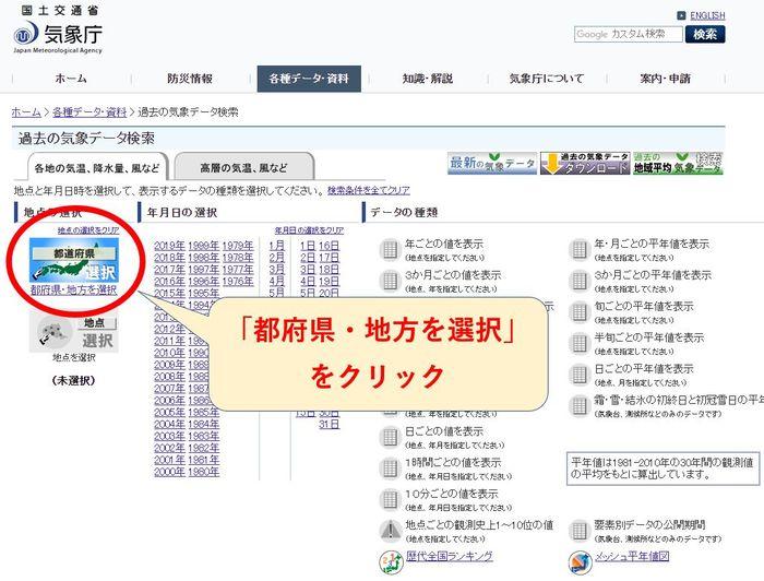 気象庁ホームページ1