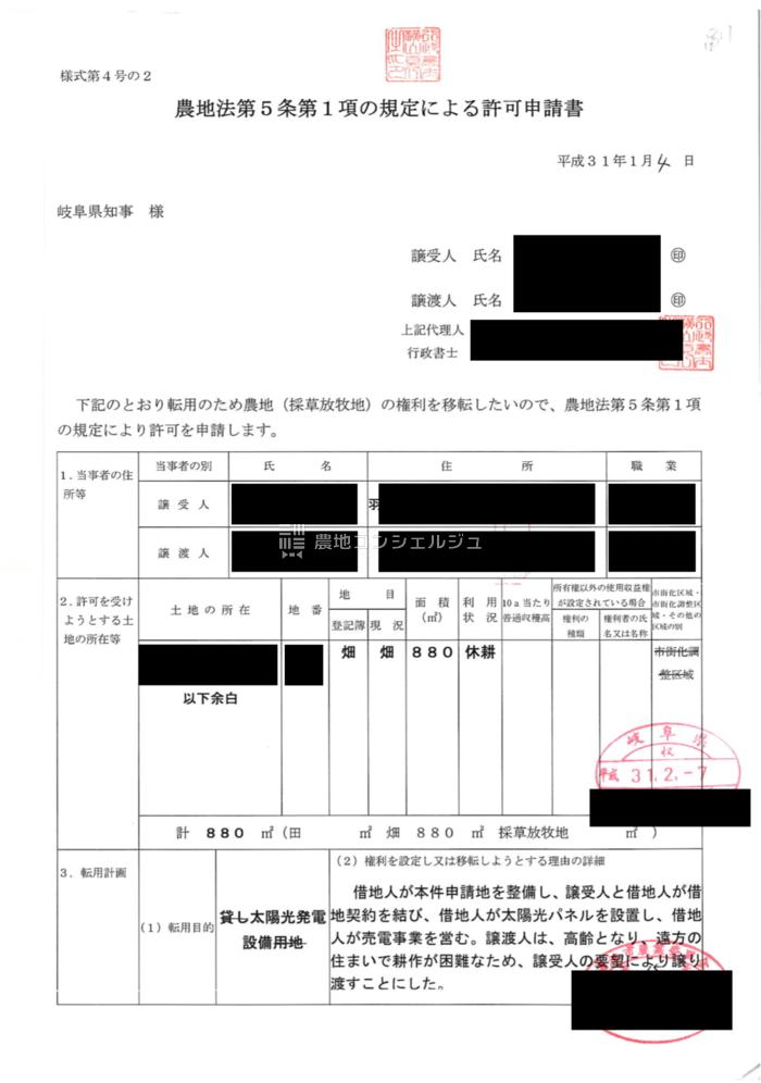 農地転用申請書