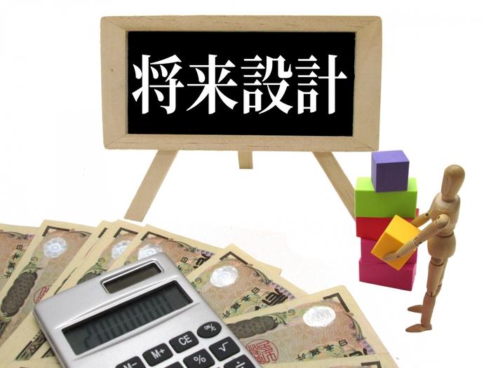 現実的な収支計画