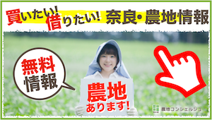 奈良県・農地物件情報