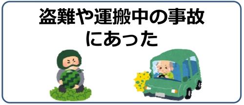盗難や運搬中の事故